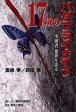 【新品】【本】17歳のバタフライナイフ 突破者犯罪を語る 宮崎学/著 別役実/著
