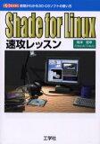 【新品】【本】【2500以上購入で】Shade for Linux速攻レッスン 原理がわかる3D?CGソフトの使い方 梅津信幸/著