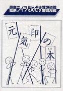 【新品】【本】元気印の本 「元気創造」研究会