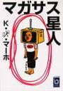 書, 雜誌, 漫畫 - 【新品】【本】マガサス聖人 K,マーホ/著