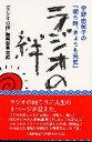 【新品】【本】ラジオの絆 宇野由紀子の「朝5時、きょうも元気」 「ラジオの絆」編集委員会/編