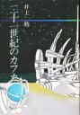 【新品】【本】二十一世紀のカフカ 井上 勉