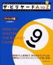 【新品】【本】ザ・ビリヤードA To Z How to master the billiard games ベーシック編 人見謙剛/著