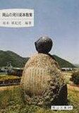 【新品】【本】【2500以上購入で】岡山の河川拓本散策 坂本亜紀児/編著