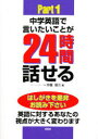 【新品】【本】中学英語で言いたいことが24時間話せる 秘訣初公開 Part1 市橋敬三/著