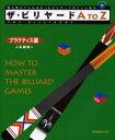 【新品】【本】【2500円以上購入で送料無料】ザ・ビリヤードA To Z How to master the billiard games プラクティス編 人見...