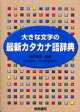 【新品】【本】大きな文字の最新カタカナ語辞典 稲子和夫/監修