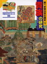【新品】【本】調べ学習日本の歴史 12 小熊 英文
