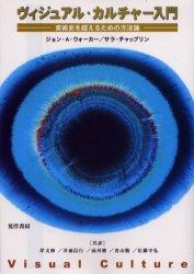 新品本ヴィジュアル・カルチャー入門美術史を超えるための方法論ジョン・A.ウォーカー/著サラ・チャップ