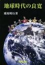 【新品】【本】地球時代の良寛 延原時行/著