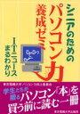 【新品】【本】【2500円以上購入で送料無料】シニアのためのパソコン力養成ゼミ ITニュースまるわか