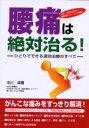 腰痛は絶対治る! ひとりでできる速効治療のすべて スポーツ医学に基づく、画期的なトレーニング治療! 中川卓爾/著