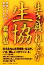 【新品】【本】生き残れるか、生協 生協トップへの連続インタビュー 岩垂弘/編著