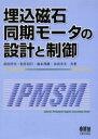【新品】【本】埋込磁石同期モータの設計と制御 武田洋次/〔ほか〕共著