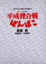 【新品】【本】スタジオジブリ絵コンテ全集 9 平成狸合戦ぽん...