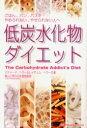 【新品】【本】低炭水化物ダイエット ごはん、パン、パスタ…やめられない、やせられない人