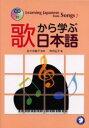 【新品】【本】歌から学ぶ日本語 寺内弘子/著 佐々木倫子/監修