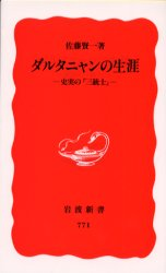 【新品】【本】ダルタニャンの生涯 史実の『三銃士』 佐藤賢一/著