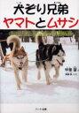 【新品】【本】犬ぞり兄弟ヤマトとムサシ セラピー犬……人の心をいやす仲間たち 甲斐望/作