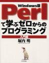 【新品】【本】Perlで学ぶゼロからのプログラミング Windows版 入門編 堀内明/著