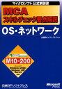 【新品】【本】MCAスキルチェック要点解説OS・ネットワーク 日経BPソフトプレス