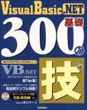 【新品】【本】【2500以上購入で】Visual Basic.NET基礎300の技 ガリバー/著