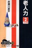 【新品】【本】【2500以上購入で】老人力 2 オンディマンド版 赤瀬川 原平