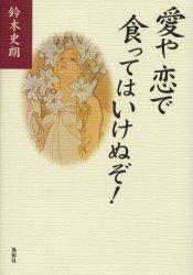 【新品】【本】愛や恋で食ってはいけぬぞ! <strong>鈴木史朗</strong>/著