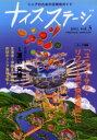 【新品】【本】ナイスステージ シニアのための住環境ガイド Vol.3 セレス「ナイスステー