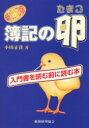【新品】【本】簿記の卵 小田正佳/著