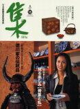 【新品】【本】【2500以上購入で】集 古美術名品「集」 Vol.15