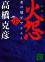 【新品】【本】火怨 北の耀星アテルイ 下 高橋克彦/〔著〕