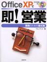 【新品】【本】Office XPで即!営業 業務のための書式集 アルメディオ/著