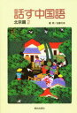 【新品】【本】話す中国語 北京篇   2 CD付き 董 燕 他