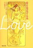 【新品】【本】【2500以上購入で】愛を発見する本 ジョアン・デービス/著 小手鞠るい/訳