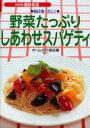 【新品】【本】野菜たっぷりしあわせスパゲティ 毎日食べたい! ホームメイド協会/編