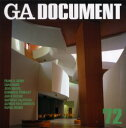GA document 世界の建築 72 二川 由夫 編