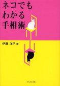 【新品】【本】ネコでもわかる手相術 伊藤洋子/著