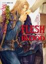 【新品】【本】Flesh & blood 4 松岡なつき/著