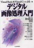 【新品】【本】【2500以上購入で】デジタル画像処理入門 CD−ROM付き 酒井 幸市
