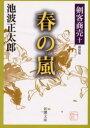 【新品】【本】春の嵐 新装版 池波正太郎/著