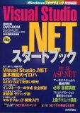 【新品】【本】【2500以上購入で】Visual Studio.NETスタートブック Windowsプログラミング愛好会/著