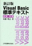 【新品】【本】【2500以上購入で】Visual Basic標準テキスト 図解?例解 安藤明之/著