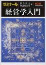 【新品】【本】ゼミナール経営学入門 伊丹敬之/著 加護野忠男/著