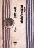 【新品】【本】【2500以上購入で】貧好きの骨董 尾久彰三/著