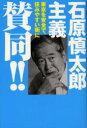 【新品】【本】石原慎太郎主義賛同 早稲田編集企画室/著