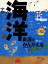 書, 雜誌, 漫畫 - 【新品】【本】「資源」の本 3 岩田一彦/監修