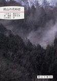 【新品】【本】【2500以上購入で】岡山の花粉症 三好 教夫 他