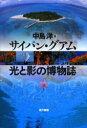 【新品】【本】サイパン・グアム光と影の博物誌 中島洋/著