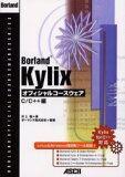 【新品】【本】【2500以上購入で】Borland Kylixオフィシャルコースウェア C/C++編 井上勉/著